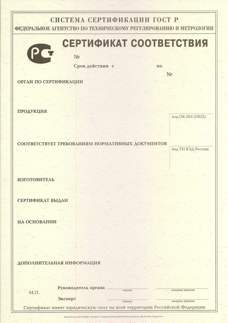 Заверение сертификата соответствия гост сертификация сервисной деятельности