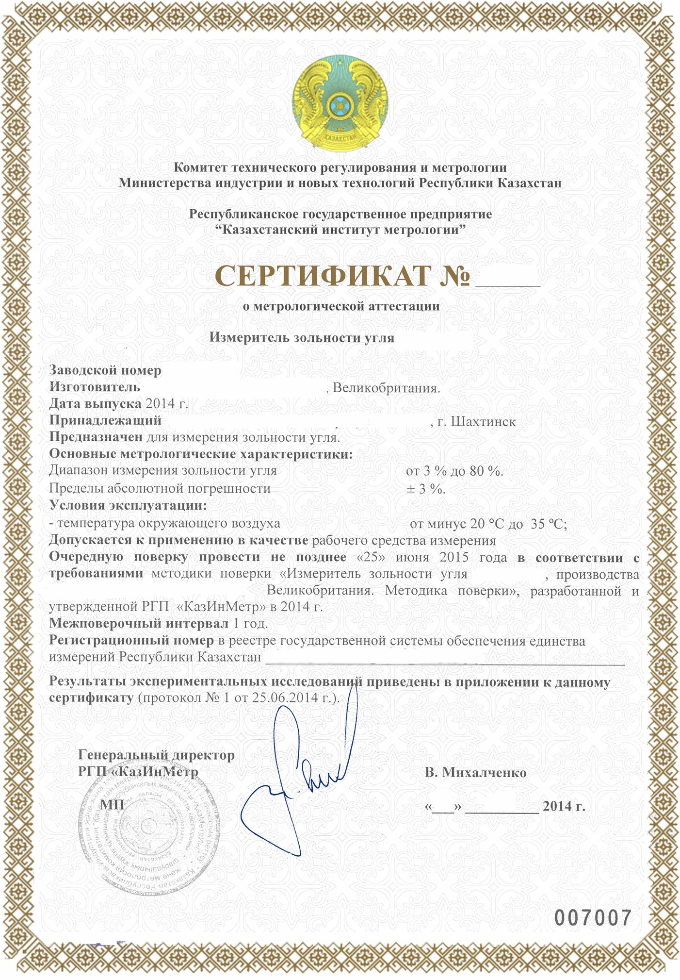 Порядок сертификация средств измерений сертификация квалификаций в туризме
